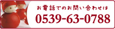 お電話でのお問い合わせ 0539-63-0788