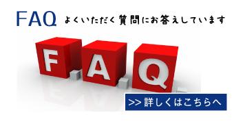 FAQ(よくいただく質問とその答え)